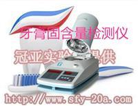 牙膏固含量检测仪 牙膏固含量测定仪 深圳冠亚 品质保证